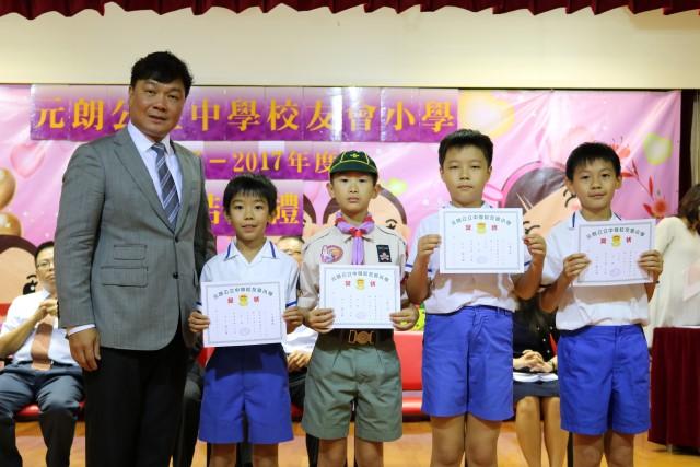 學業成績獎p4-1