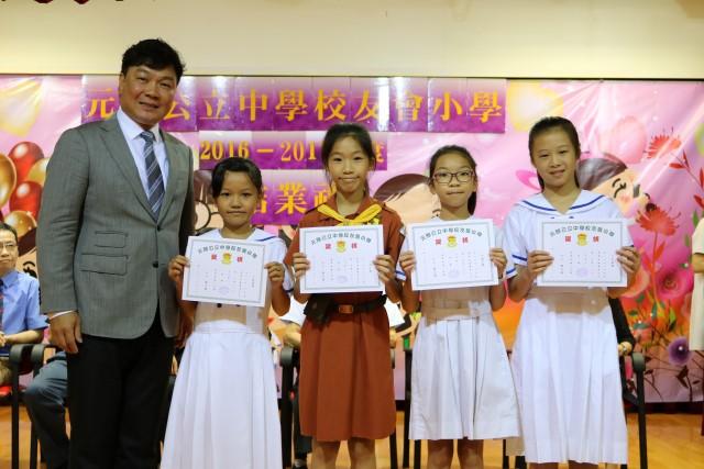 學業成績獎p4-3
