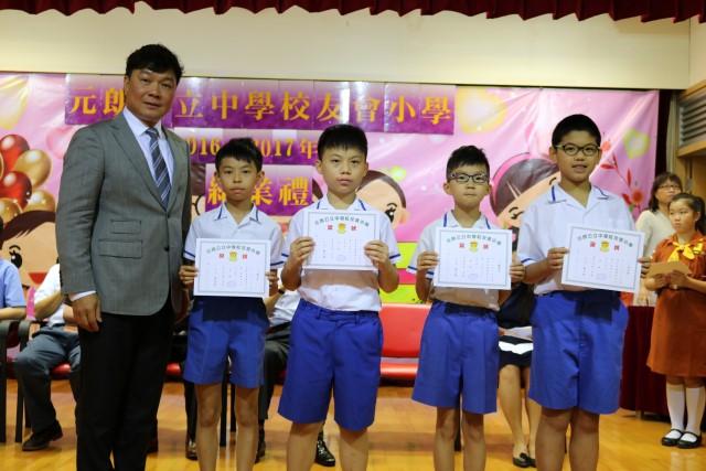 學業成績獎p5-2